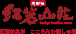 岐阜県中津川市の旅館、宴会や日帰りでのご利用なら紅岩山荘